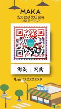 网购微商淘宝宣传