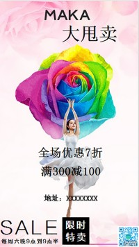 购物促销宣传海报