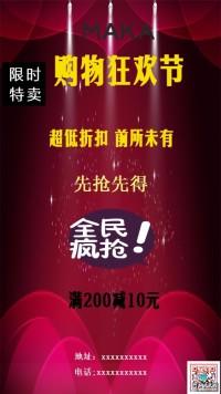 购物狂欢折扣宣传海报