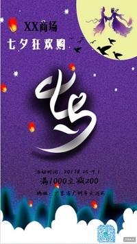 七夕情人节宣传海报浪漫
