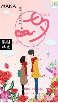 七夕购物宣传