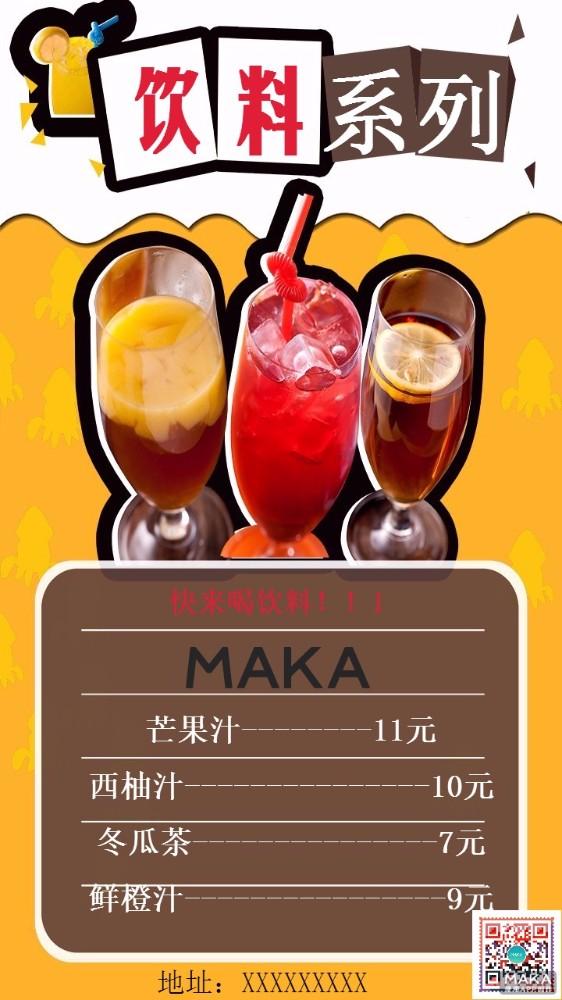 饮料新品宣传海报