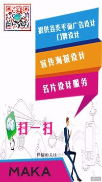 微信电商宣传海报