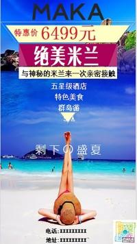 旅游宣传海报米兰