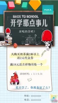 开学奶茶宣传海报