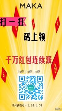 微信海报宣传红包