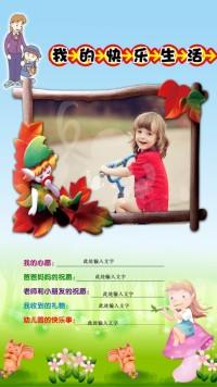 幼儿园儿童日记记录自己生活
