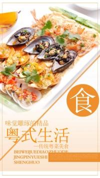 粤式粤菜海报