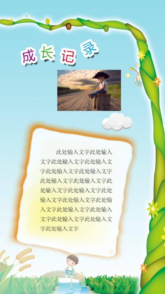 幼儿园儿童成长记录_maka平台海报模板商城