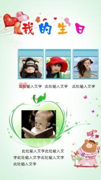 儿童生日记录