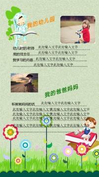 儿童幼儿园生活记录