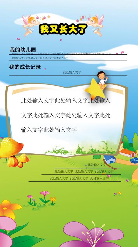 儿童幼儿园成长记录