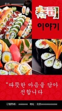 寿司餐饮海报