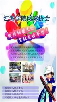 网球协会招新活动海报彩色缤纷