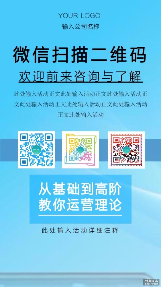 微信扫描二维码海报清新简约自然促销