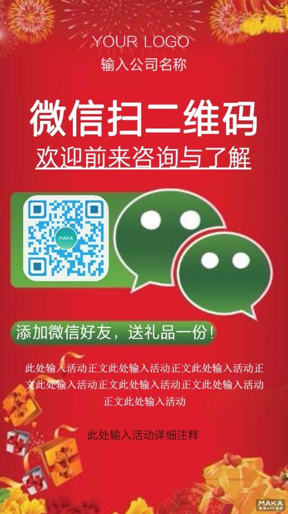 微信扫二维码海报促销活动模板