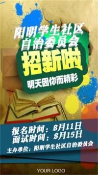学生社区委员会协会招新宣传海报五彩缤纷