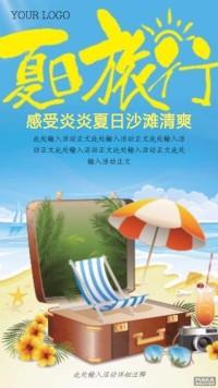 泰国风情别具一格出国旅游促销海报