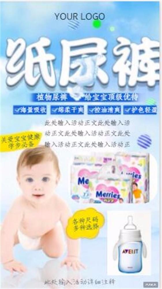 母婴生活馆蓝色清新可爱纸尿裤销售海报