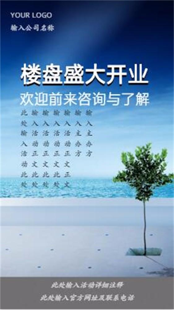 蓝色楼盘盛大开业海报简约清新海报模板