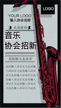 招新音乐协会炫酷黑白海报模板