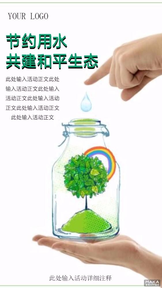 节约用水简约清新自然海报活动