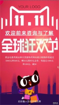 淘宝天猫全球狂欢节促销海报模板