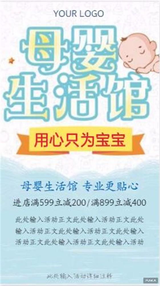 白色蓝色清新可爱母婴生活馆清新可爱海报模板