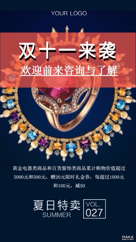 双十一来了珠宝行业海报促销活动模板