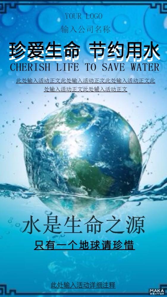 珍爱生命节约用水蓝色地球海报模板