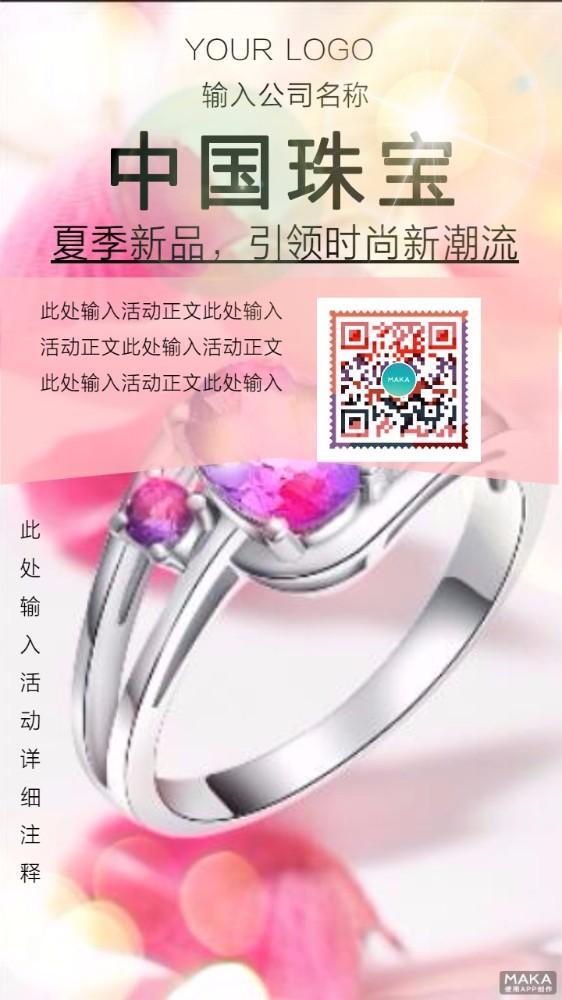 中国珠宝清新简约绚丽缤纷海报促销模板