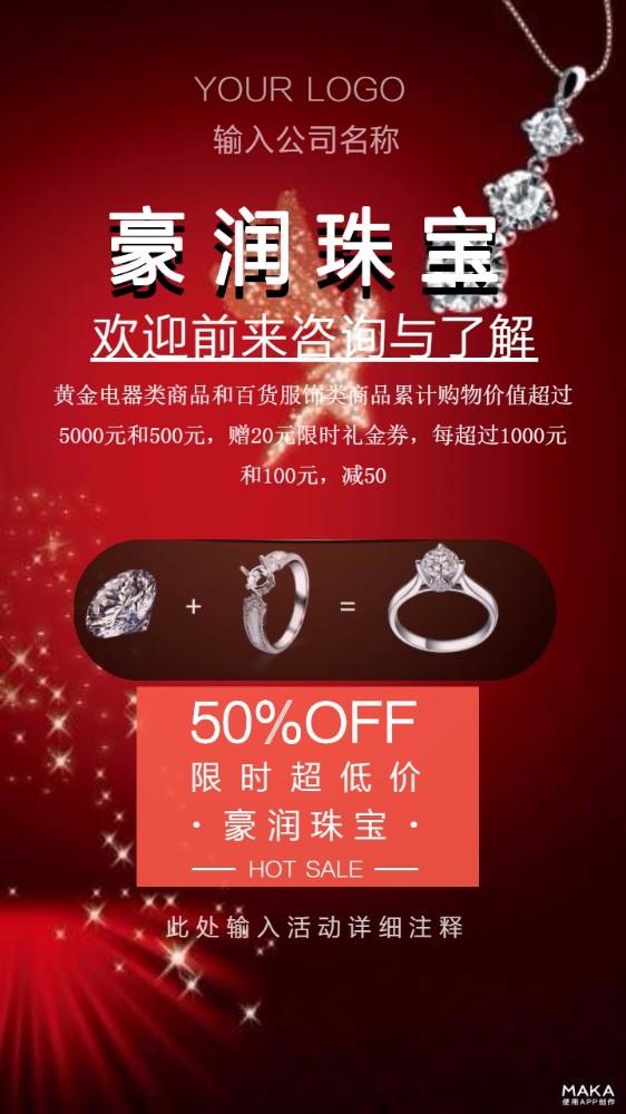 红色珠宝行业海报促销活动模板