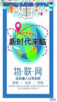 蓝色地球清新大气物联网科技公司行业介绍