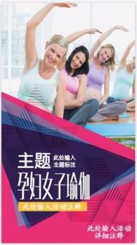 孕期妈妈/瑜伽养生馆宣传/时尚简约模板