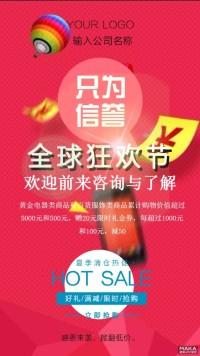 红色淘宝天猫全球狂欢节海报初小模板