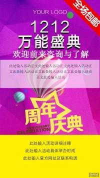 淘宝天猫海报促销活动紫色黄色拼接