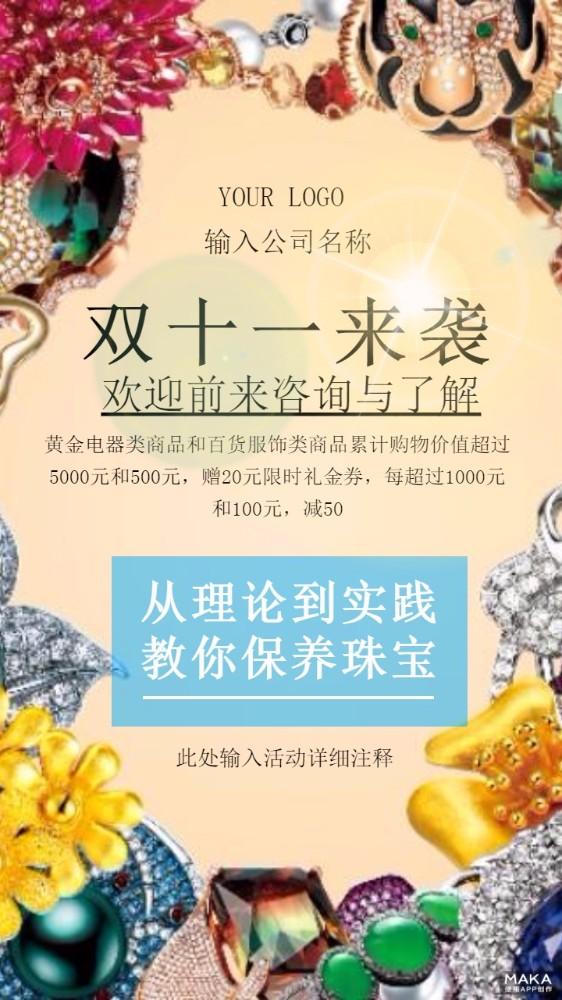双十一来了海报促销珠宝行业活动模板