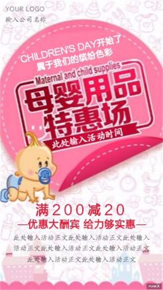 粉色可爱动漫母婴优惠大酬宾奶瓶纸尿裤海报模板