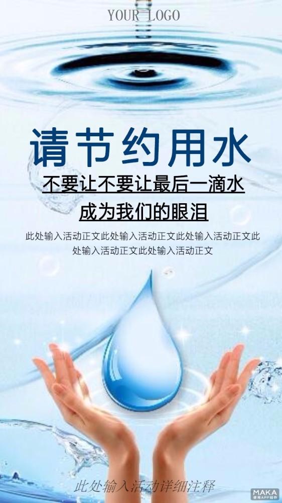请节约用水不要让最后一滴水成为我们的眼泪海报模板