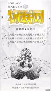 双手衬托创新海报物联网科技公司行业介绍