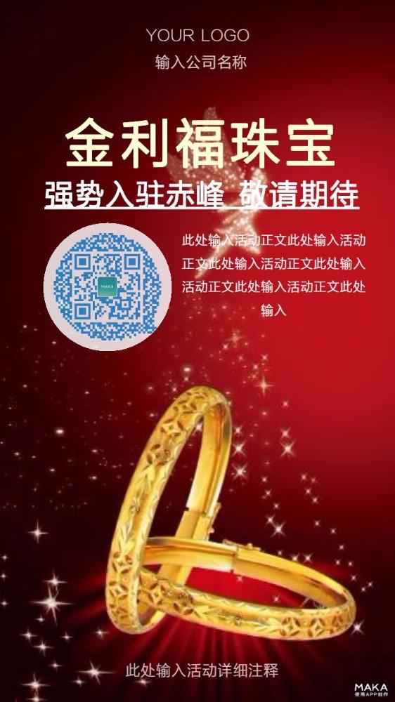 金立福珠宝海报促销模板活动促销