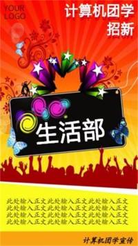 计算机团学协会招新宣传海报五彩缤纷
