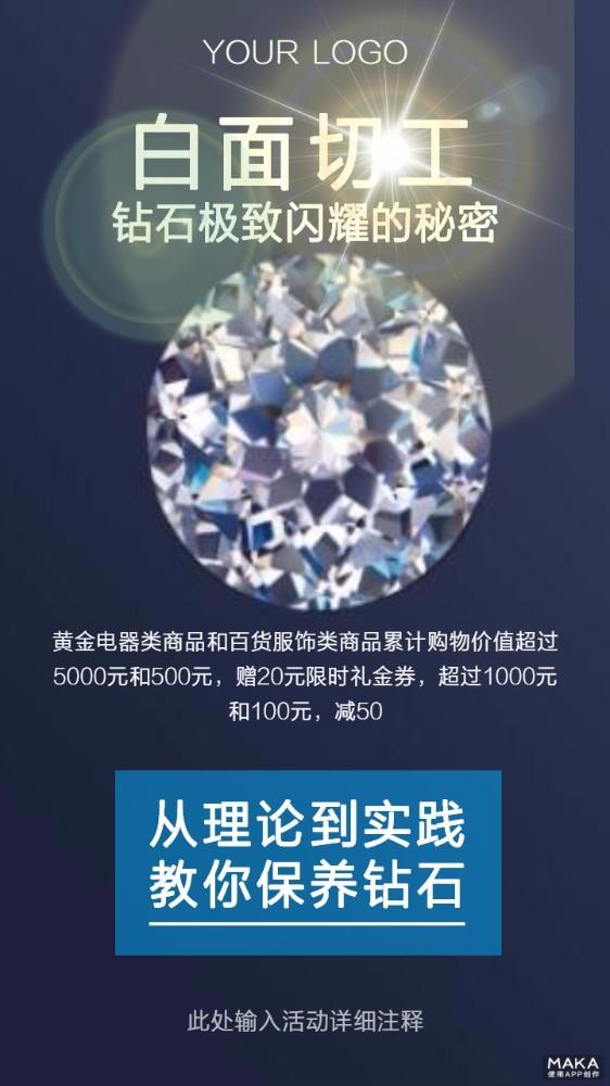 珠宝钻石海报清晰模板促销