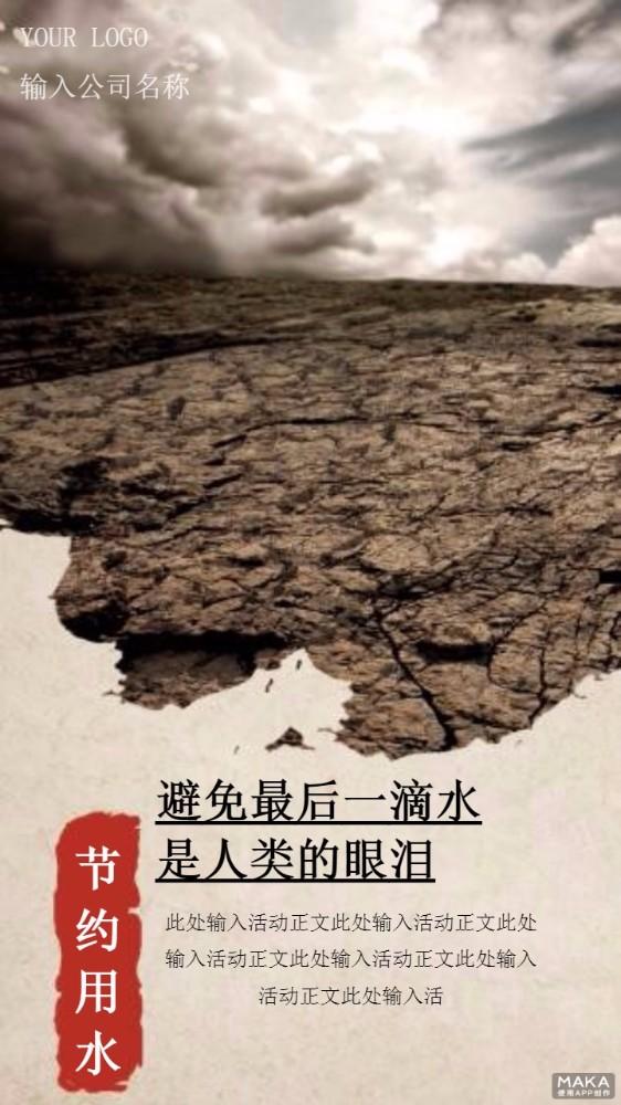 干枯浅色灾难珍惜水资源海报模板