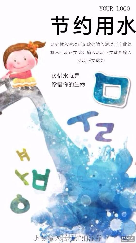 节约用水清晰简约海报模板