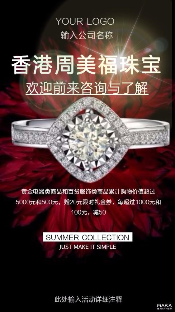 香港周美福珠宝海报促销模板