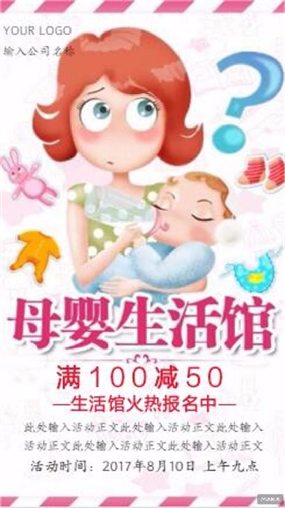 妈咪抱宝宝母婴用品优惠大酬宾奶瓶纸尿裤海报模板