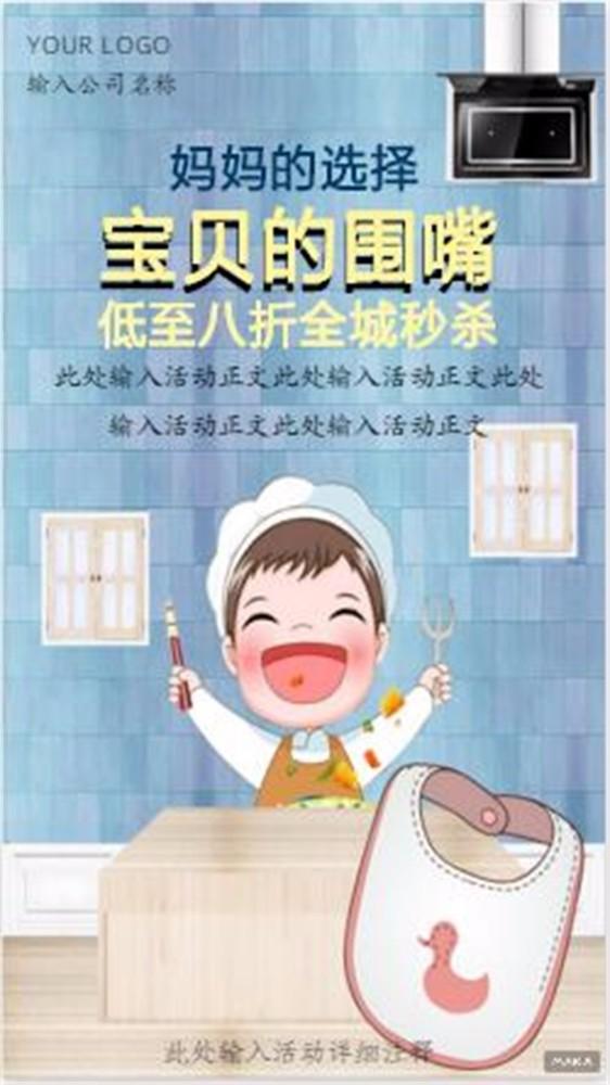 可爱动漫母婴用品优惠大酬宾奶瓶纸尿裤海报模板