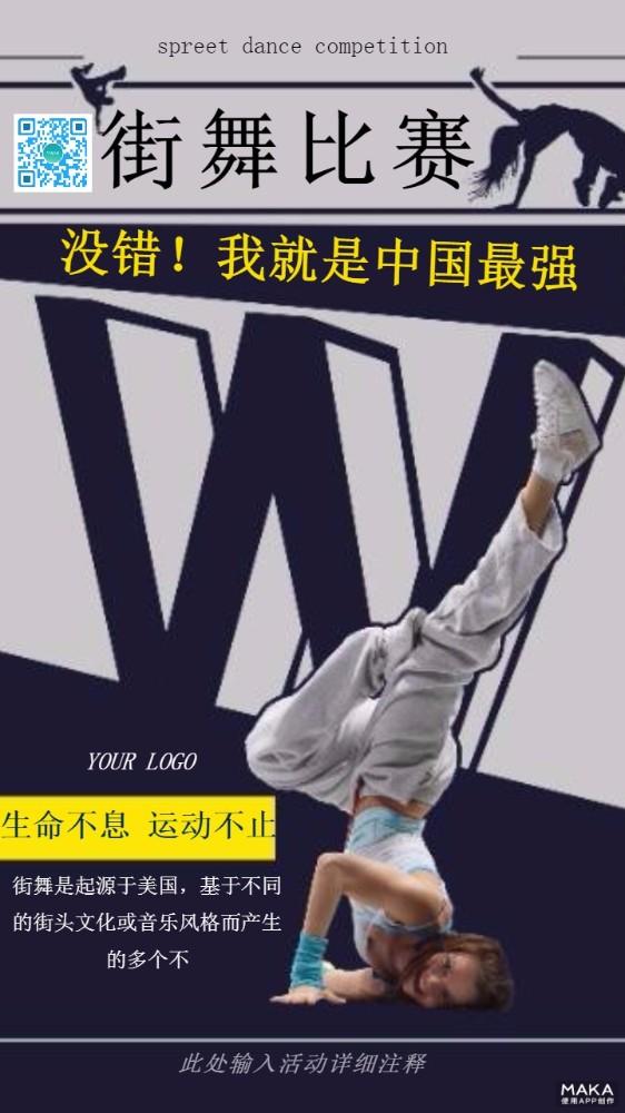街舞比赛酷炫简约清新自然海报模板