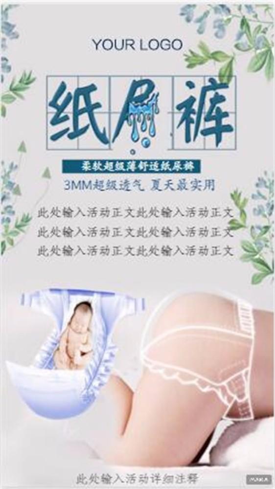 创意海报纸尿裤母婴用品优惠大酬宾奶瓶纸尿裤海报模板